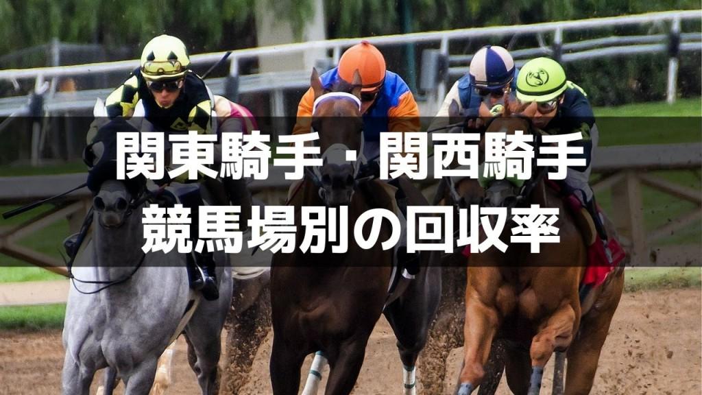 騎手は関東・関西に分けて馬券購入にいかそう