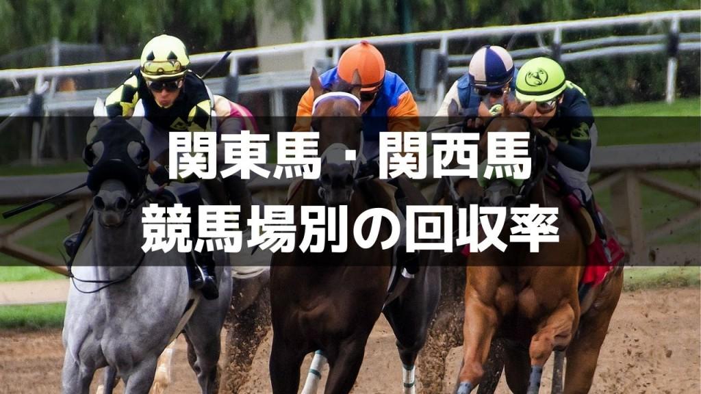 関東馬・関西馬のデータ分析|関西馬の関東遠征は妙味あり